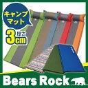 【Bears Rock】 家族に嬉しい キャンプマット 3cm シングルサイズ 自動膨張式 マット