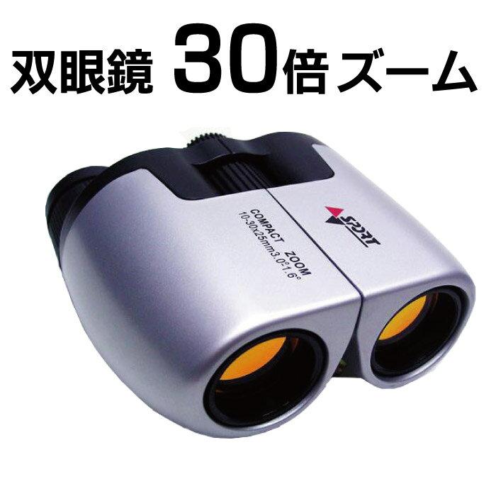 【送料無料】【あす楽対応】 ナシカ NASHICA 30倍 ズーム 双眼鏡 GEO SPO…...:gorilla55:10000034