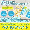 【3袋セット】サプリ ペプIQアッププラス 記憶力 思考力を高める ペプIQアップ+ 【送料無料】【代引き不可】