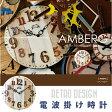 掛け時計 電波時計 AMBERG[アンベルク] 電池付 掛時計 レトロ アンティーク デザイン 壁掛け 壁掛時計 電波 レトロ アンティーク デザイン おしゃれ 敬老の日 プレゼント 10P07Feb16