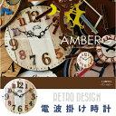 掛け時計 電波時計 AMBERG[アンベルク] 電池付 掛時計 レトロ アンティーク デザイン 壁掛け 壁掛時計 電波 レトロ アンティーク デザイン おしゃれ...