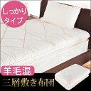 送料無料 羊毛混3層敷き布団(しっかりタイプ) シングルサイズ (敷き布団 寝具 快適 快眠)送料込み 新生活 北欧 ギフト