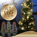 スリム クリスマスツリー 高さ 165cm(飾り ライト 電飾 Christmas Xmas イルミネーション オーナメント レッド ゴールド ピンク)おしゃれ 北欧 訳あり プレゼント 送料無料
