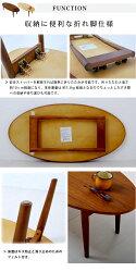 折りたたみローテーブル(リビングセンターローテーブル北欧風カジュアル)送料込みアウトレット激安特価SALE