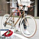自転車 街乗り ロードバイク 都会的 オシャレ 北欧 入学式卒業式 プレゼント