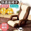 【送料無料】肘連動式42段階リクライニング座椅子(座