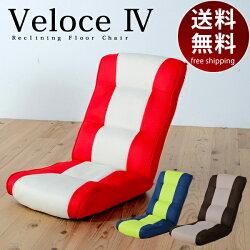 レバー式14段階リクライニング座椅子(座椅子座いす座イスランバーサポートリクライニング)送料込み
