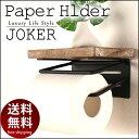 棚付きトイレットペーパーホルダー JOKER ペーパーホルダー トイレットペーパーホルダー トイレ 収納 棚 省スペーストイレットペーパーホルダー アンティーク...