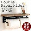 棚付きトイレットペーパーホルダー2連 JOKER ペーパーホルダー トイレットペーパーホルダー トイレ 収納 棚 省スペーストイレットペーパーホルダー アンティークトイレットペーパーホルダー 北欧 敬老の日 ギフト05P03Dec16