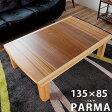 こたつ 家具調こたつ 長方形 パルマ135×85 (コタツ 炬燵 座卓 暖房機器 テーブル 国産 高級 )送料込み 父の日 ギフト10P27May16