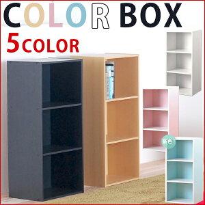 ボックス アウトレット 子供部屋 カラーボッ