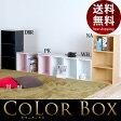 【※お一人様一本限り】カラーBOX(カラーボックス)3段 (本棚収納ボックス 書棚 収納 シェルフ 棚 収納ボックス シンプル収納ボックス 木製収納ボックス 人気収納ボックス 送料込み 送料無料) 北欧 敬老の日 ギフト05P03Dec16