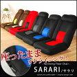 送料無料 SARARI レバー式 14段階リクライニング 座椅子 (リクライニング 座椅子 座いす 座イス ランバーサポートリクライニング 座椅子 腰痛 リクライニング 座椅子) 送料込み 北欧 敬老の日 ギフト10P06Aug16