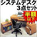 送料無料システム デスク 120 3点セット (パソコンデ