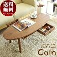 送料無料 オーバル 木製 センターテーブル ウォールナット Coln【コルン】幅110cm( テーブル ローテーブル リビングテーブル )送料込み 北欧 敬老の日 ギフト10P06Aug16