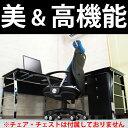 送料無料ブラックガラスPCデスク(パソコンデスク 机