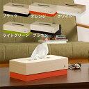 送料無料 日本製 カラフルティッシュケース(BLOCKS) 送料込み 新生活 北欧 ギフト