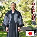 【送料無料】改良衣 黒紗 B(M-LL)【寺院や僧侶の法衣・道服として!日本製の改良衣(切り返しあり