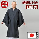 【改良衣(紐通し付き)】 黒 C(M-LL)〔日本製〕寺院や僧侶の法衣・道服日蓮宗【送料無料】