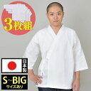 綿 肌着(S-BIG)(3枚組)【作務衣や和装のインナーとして!日本製の和装肌着(下着)男性