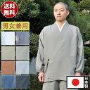 作務衣(さむえ)-【京都】まほろば作務衣〔男性用女性用 〕〔日本製〕(8色)(S-LL)【