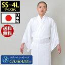 【送料無料】さわやか白衣(SS-4L)【寺院・僧侶用の法衣・法要着物やお遍路用の巡礼着として!速乾素材の日本製和装白衣(はくい・はくえ)】