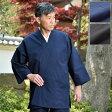 作務衣(さむえ)-久留米作務衣(紺・黒)(M-LL)【伝統の久留米織作務衣がこの価格!綿100%の日本製作務衣(さむえ)男性用 作務衣】