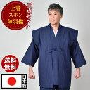 【送料無料】久留米織 野袴(M-LL) 【上着・ズボン・陣羽織の三点セットでのご提供。綿100%の日本製作務衣(さむえ)男性用】