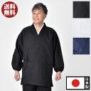 作務衣(さむえ)- ななこ織作務衣(黒・白・紺)(M-LL) 〔綿100%日本製〕【送料無料】