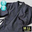 作務衣 メンズ 男性 さむえ 刺子作務衣 M-LLサイズ