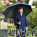 超特大傘(黒 ベージュ)【品質や造りもしっかりした大きい傘です。雨の日に衣服や荷物が濡れないように十分な大きさ(直径140cm)。】