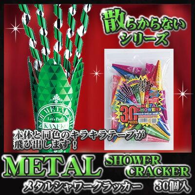 クラッカー散らからないメタルシャワー(30個入)忘年会二次会結婚式パーティークラッカークリスマスパー