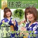 ★★★かき氷 シロップ☆★高級抹茶シロップ★業務用900ml