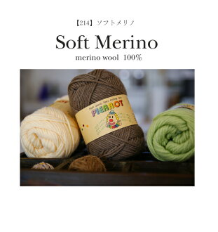\ Angers SALE!, wool clown ♪ knitting, crochet and sewing ソフトメリノ