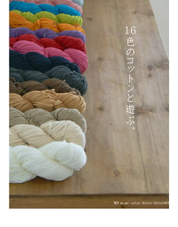 NEW Ami ーコットン (fine) wool clown ♪ knitting, crochet and sewing ( product name: new check cotton (fine) ) * names have been changed.