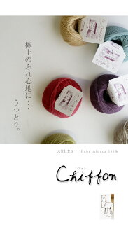 Wool clown ♪ crochet/knitting / craft Provence series chiffon ( chiffon ), Arles (Arles) medium fine.