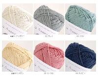 【1211】Vienne(ビエンヌ)[綿100%合太40g玉巻(約90m)全6色]毛糸ピエロ♪プロバンスシリーズ/編み物/手編み/手芸