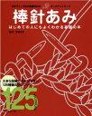 【A-435】ゴールデンシリーズ 棒針あみ114ページ毛糸ピエロ♪編み物/手編み/手芸/本