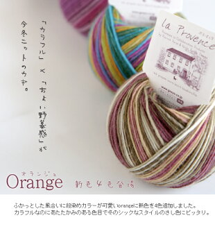 Wool clown ♪ Knitting ☆ Crochet ☆ handicraft Provence series Orange ( Orange )