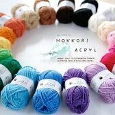 【337】HOKKORI ACRYL(ほっこりアクリル)[アクリル100% 極太 50g玉巻(約60m) 全18色]毛糸 ピエロ♪編み物/手編み/手芸