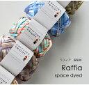 【663D】Raffia(ラフィア)段染め[レーヨン100% 合太-並太 50g玉巻(約113m) 全5色]トリコシリーズ/毛糸 ピエロ♪編み物/手編み/手芸