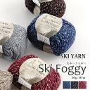 \特別価格/Ski Foggy(スキーフォギー)在庫限り/返品不可