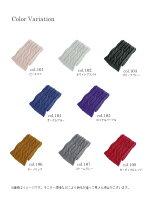【K538-B】純毛極太・2のケーブル編みマフラーキット全8色[毛糸6玉・マフラー専用編み針12号・なわ編み針・編み図]