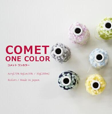 comet one color(コメットワンカラー)中細 30g