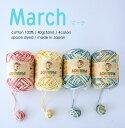 【1208】March(マーチ)[綿100% 並太-極太 40g玉巻(約53m) 全4色] 毛糸ピエロ♪編み物/手編み/手芸