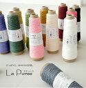 【1222】La Puree(ラ ピューレ)[綿 100% 合細 約50gコーン巻(約180m) 全19色]毛糸ピエロ♪編み物/手編み/手芸