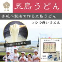 五島うどん★まぼろし200g(うどん5束)