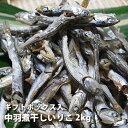 【進物用】瀬戸内産煮干いりこ(中羽)2kg