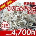 瀬戸内産ちりめんじゃこ(柔乾)1kg