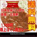 函館・五島軒の極上ほぐし肉カレー4食セット【1日50セ
